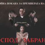 """Спечели покана за двама за премиерата на """"За Господ – забранено"""" с Асен Блатечки"""