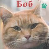 """""""Уличният котарак Боб"""" ни подарява една история за приятелството и надеждата"""