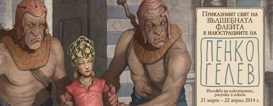 """Изложба """"Приказният свят на Вълшебната флейта в илюстрациите на Пенко Гелев"""""""