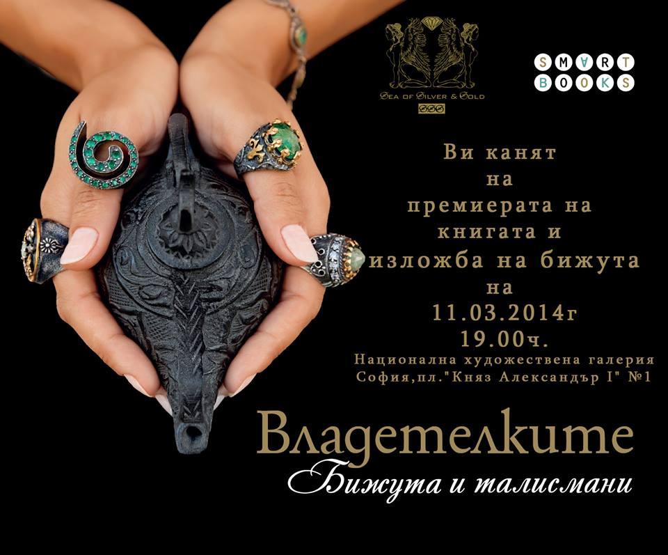 """Представяне на """"Владетелките. Бижута и талисмани"""" и изложба"""