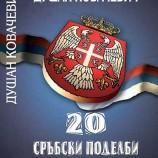 """""""20 сръбски поделби"""" – поделбите като най-тежкото проклятие на Балканите"""