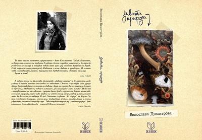 """Представяне на """"Дивата природа"""" на Белослава Димитрова, изд. """"Deja Book"""""""