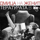 """Седмица на жените и литературата в """"Аз чета"""""""