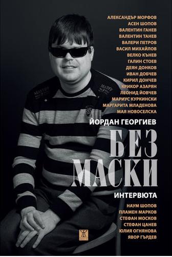 """""""Без маски"""" от Йордан Георгиев с премиера във Варна"""