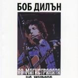"""Да пътуваш с Боб Дилън """"По магистралата на живота"""""""