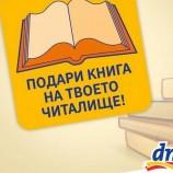"""5500 книги събра dm в кампанията """"Аз подарих книга на моето читалище"""""""