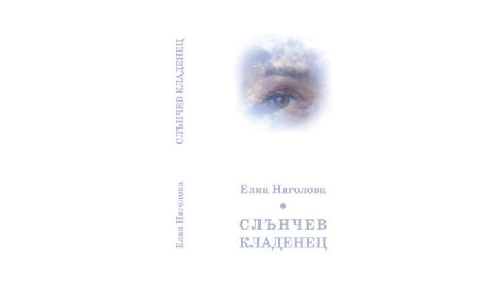 """Представяне на книгата на Елка Няголова """"Слънчев кладенец"""" в Русе"""