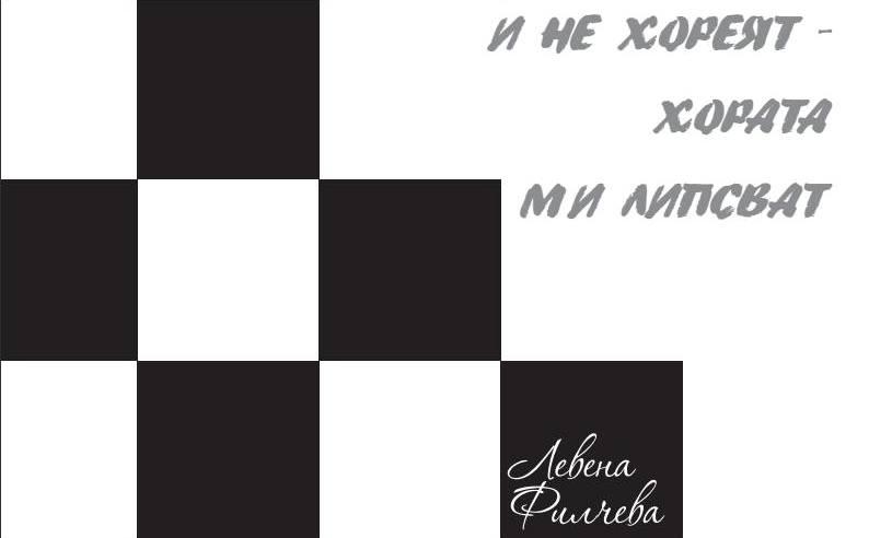 """Премиера на """"И не хореят - хората ми липсват"""", Левена Филчева"""