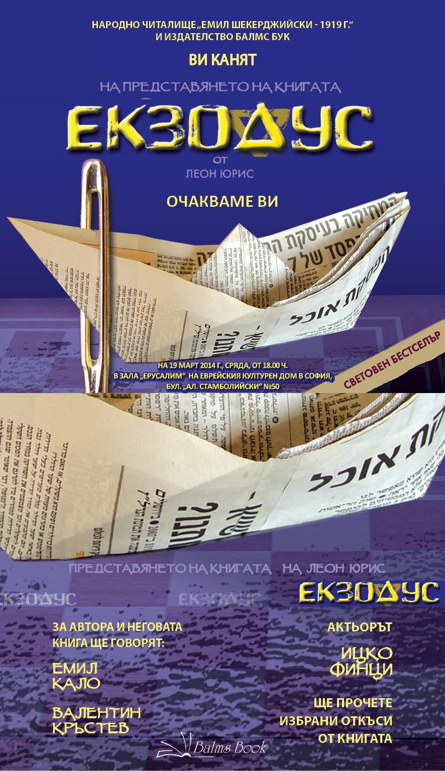 """Представяне на книгата """"ЕКЗОДУС"""" от Леон Юрис"""