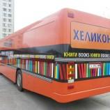 Вижте новия автобус-книжарница на Хеликон [галерия]