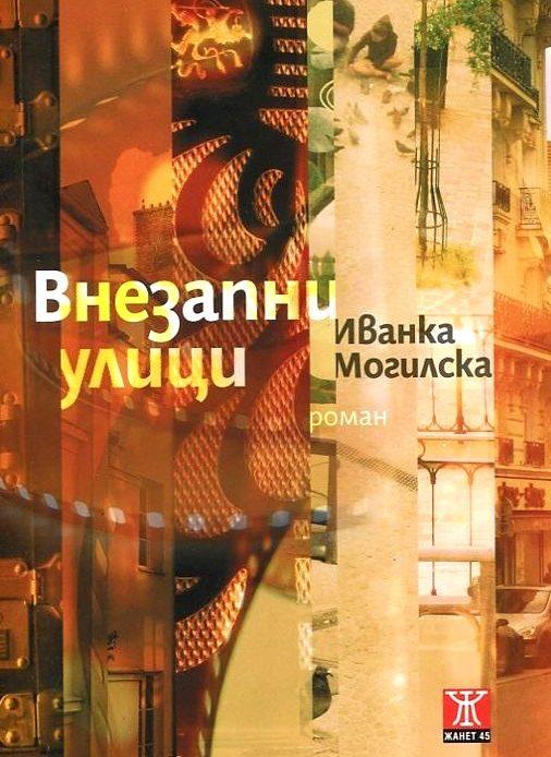 Vnezapni ulici Ivanka Mogilska