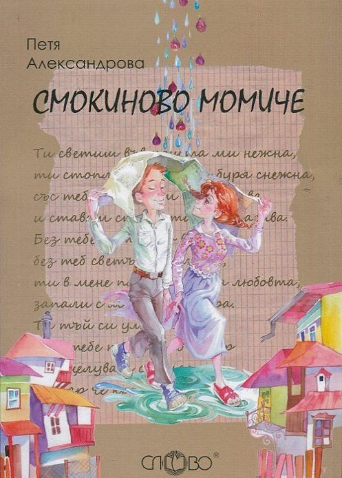 Smokinovo momiche Petya Aleksandrova