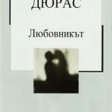 """""""Любовникът"""" на Маргьорит Дюрас – чувствен разказ за Истината"""
