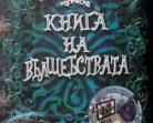 """""""Магическа книга на вълшебствата"""" – интерактивни книжни чародейства"""