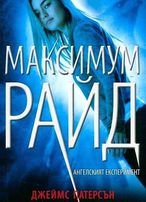 Maximum Ride Angelskiyat ekksperiment James Patterson