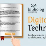 Biblio.bg организира първата голяма конференция за е-книги у нас – Digital Biblio Technologies