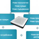 Защо да издаваме електронни книги в България? [презентация]