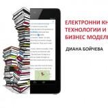 Електронни книги – технологии и бизнес модели [презентация]
