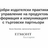 Добри издателски практики при управление на продуктовата информация [презентация]