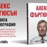 Сър Алекс Фъргюсън подписва лично 50 копия от автобиографията си на български