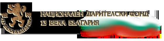 13 veka Balgariya