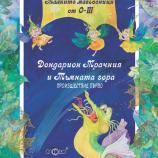 """""""Малките магьосници от О-III"""" – чаровни герои и много приключения в Тъмната гора"""