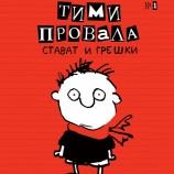 Тими Провала – когато твърде много си повярваш… стават и грешки!