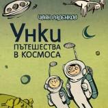 """""""Унки пътешества в Космоса"""" и се отправя на спасителна мисия"""