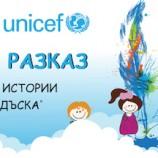 Orange Center и УНИЦЕФ с конкурс за ученически разказ