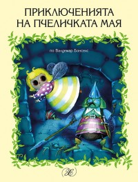 pchelichkata maya ekaterina zhablyanova