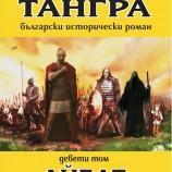 """""""Айбат""""едеветата книга от поредицата """"Тангра"""""""
