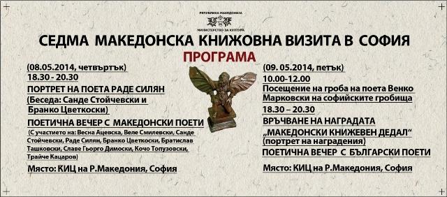 Седма македонска книжна визита в София