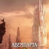 """В """"Авемпарта"""" напрежението расте"""