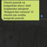 Бареков наруши Изборния кодекс навръх 24 май… на латиница