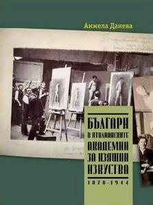 """Представяне на книгата """"Българи в италианските академии за изящни изкуства (1878-1944)"""""""