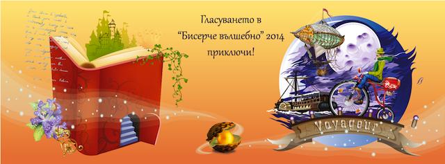 biserche valshebno 2014