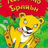 Лъвчето Брайън и олимпийските игри в саваната