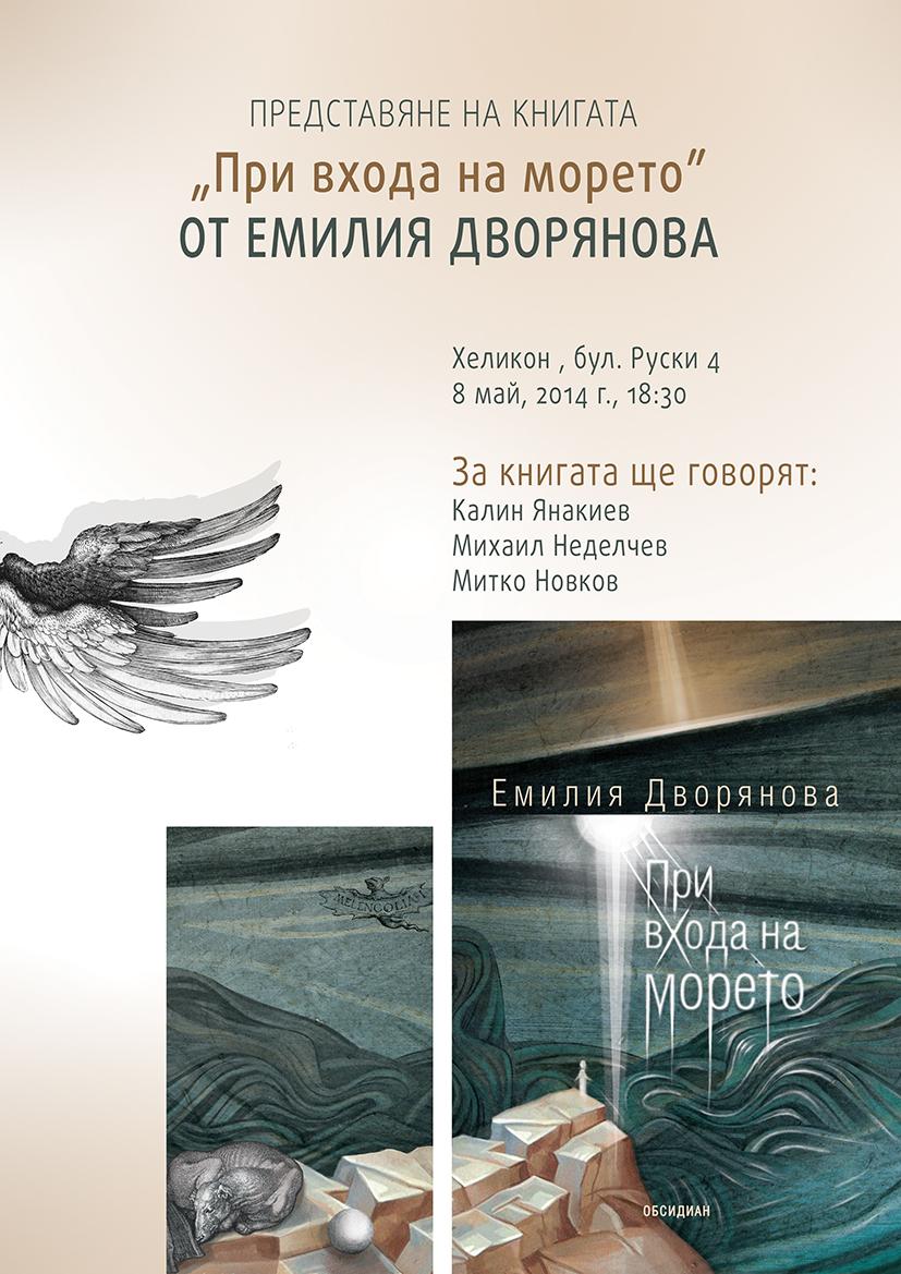"""Премиера на """"При входа на морето"""" от Емилия Дворянова"""