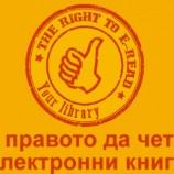 EBLIDA с подписка за правото на библиотеките да предоставят е-книги