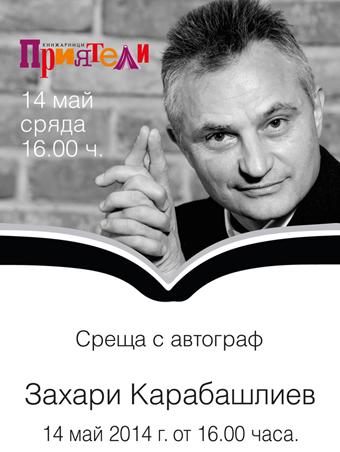 Среща със Захари Карабашлиев