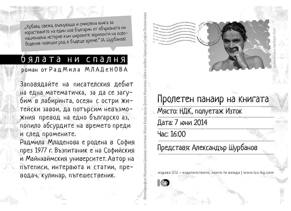 """Пролетен базар на книгата 2014: Представяне на """"Бялата ни спалня"""" от Радмила Младенова"""