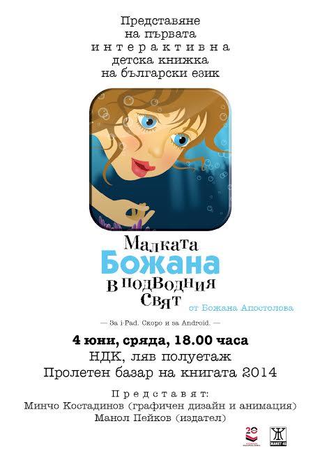 """Пролетен базар на книгата 2014: Представяне на проекта """"Малката Божана в подводния свят"""" - първата интерактивна детска книга на български език"""