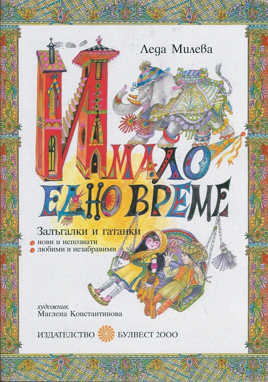 """Пролетен базар на книгата 2014: Представяне на книгата """"Имало едно време - залъгалки и гатанки"""" от Леда Милева"""