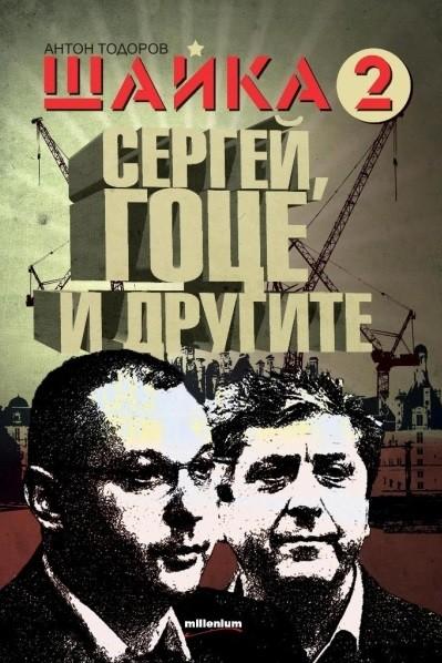 """Пролетен базар на книгата 2014: Премиера на книгата """"Шайка 2 – Сергей, Гоце и другите"""" на Антон Тодоров"""