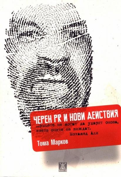 """На петък 13 четем """"ЧЕРЕН PR и НОВИ ДЕЙСТВИЯ"""" от Тома Марков"""