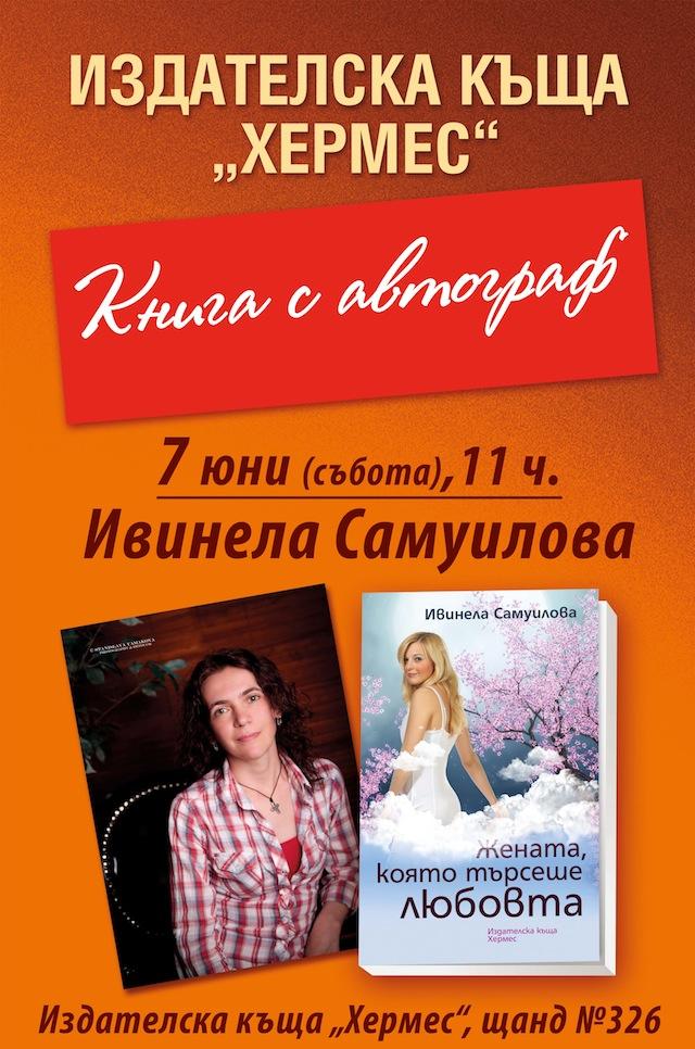 Пролетен базар на книгата 2014: Автографи от Ивинела Самуилова