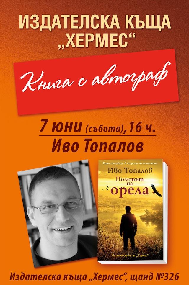 Пролетен базар на книгата 2014: Автографи от Иво Топалов