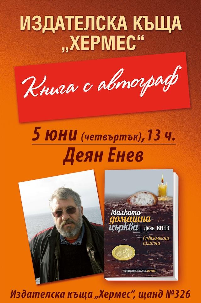 Пролетен базар на книгата: автографи от Деян Енев