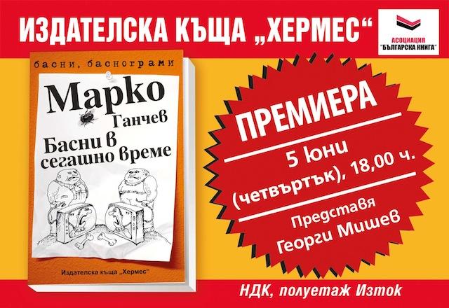 """Пролетен базар на книгата: Премиера на """"Басни в сегашно време"""", Марко Ганчев"""