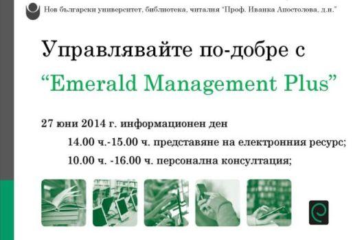 """Управлявайте по-добре с """"Emerald Management Plus"""": Информационен ден"""